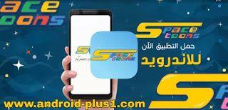 تحميل تطبيق سبيس تون لمشاهدة مسلسلات و افلام الكرتون و حلقات الانمي المترجم على الاندرويد Download App Android Apps App