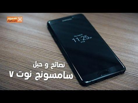 نصائح وحيل سامسونج نوت 7 Samsung Galaxy Phone Galaxy Phone Samsung Galaxy