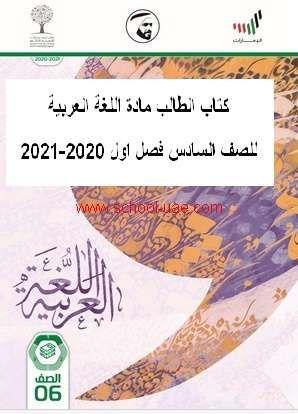 كتاب الطالب مادة اللغة العربية للصف السادس فصل اول 2020 2021 Social Security Card Social Security School