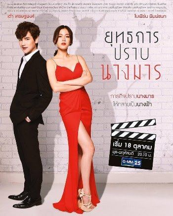 Princess Hours Thailand Ep 10 Eng Sub : princess, hours, thailand, Yuttakarn, Marn(Thai, Drama, Review, Summary), Drama,, Actresses