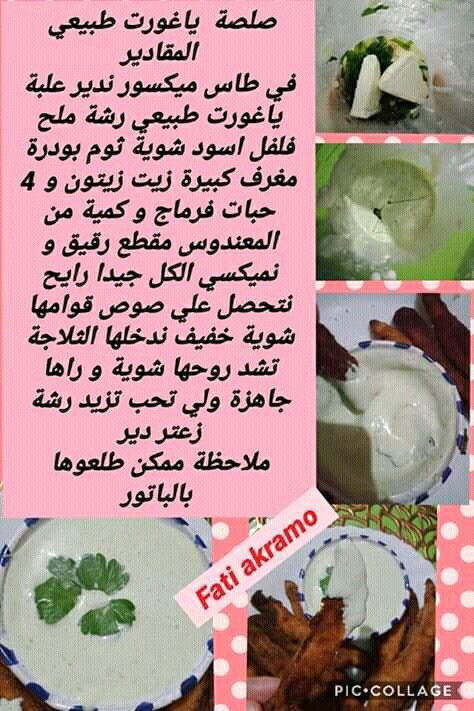 Pin By Wissal Aoumeur On Sale Sauce Recipes Desserts
