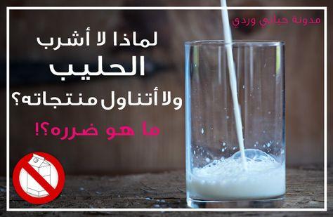 ما هي المشاكل الصحية والجلدية التي سببها الحليب البقري لي تعرفي على اضرار الحليب البقري Milk Cow Milk Glassware