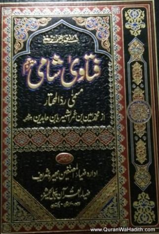 with books in quran islamic urdu translation pdf