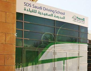 تعليم قيادة السيارات للسيدات في السعودية وعناوين مدارس تعليم القيادة بالسعودية إذا كنت تفكرين في تعلم القيادة فإن هذه ال Driving School School Highway Signs