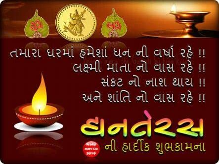 Pin by qamar javed on diwali pinterest dhanteras puja vidhi m4hsunfo