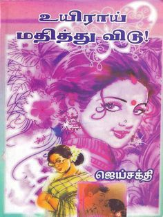 Tamil love story books free