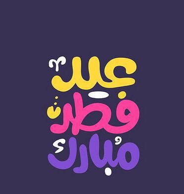 Eid Mubark عيد مبارك Happy Eid Ul Fitr School Logos Eid Mubarak