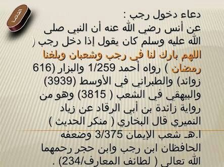 دعاء دخول رجب Math Arabic Calligraphy Aic