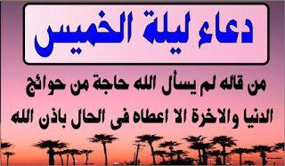 سمسمة سليم دعاء ليلة الخميس من قاله لم يسأل الله حاجة من حوائ Arabic Calligraphy Calligraphy