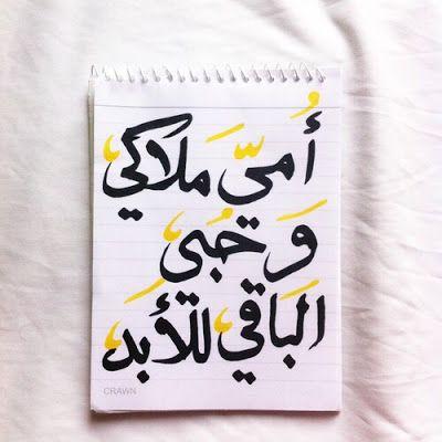 عبارات عن الأم كلام جميل عن الأم الأم كلمة صغيرة وحروفها قليلة لكن ها تحتوي على أكبر معاني الحب والعطاء والحنان والت ضحية وهي أنها Arabic Words Words Quotes