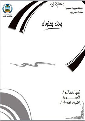 غلاف بحث Doc قابل للتعديل وجاهز للطباعة وورد مذكرة مصر Word Doc Job Resume Template Words