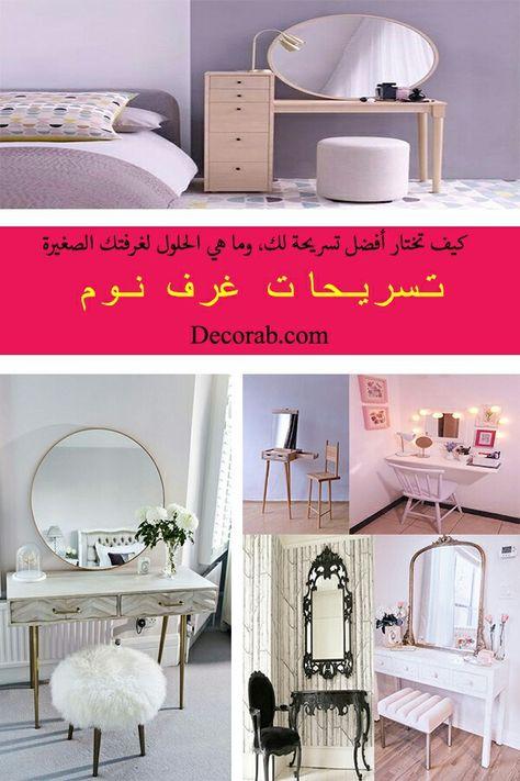 تسريحات غرف نوم كيفية اختيار افضل تسريحة غرفة مع حلول عملية للغرف الصغيرة Dressing Table Design Table Design Home Decor
