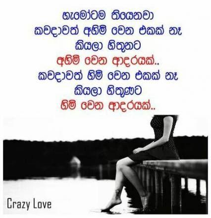 Crazy Girl Quotes Sinhala 18 Ideas Crazy Girl Quotes Girl Quotes Little Girl Quotes