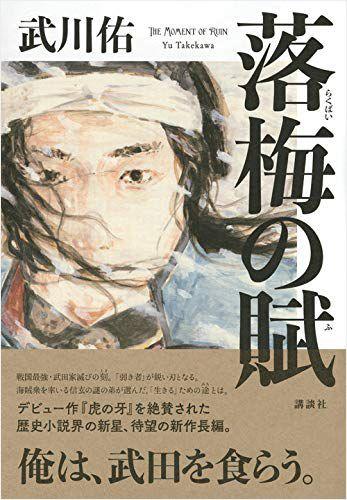 落梅の賦 ブックデザイン 川名 映画 ポスター