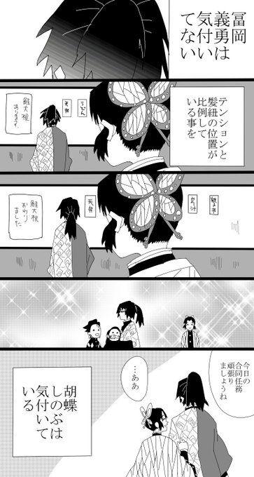 冨岡義勇は気付いてない