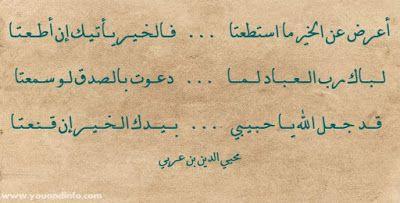 أعرض عن الخير ما استطعتا محيي الدين بن عربي Arabic Calligraphy Poetry Arabi