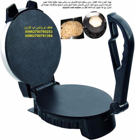 جهاز الخبز واعداد الفطائر روتي بسطح مانع للالتصاق من ساتشي جهاز مطبخ ماكينة عجين التورتيلا والروتي In Ear Headphones Jbl Bluetooth Speaker