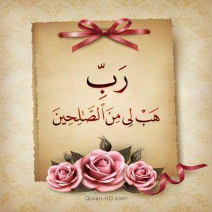 Quran Hd 014040 رب اجعلني مقيم الصلاة ومن ذريتي Quran Hd Quran Arabic Quran Wallpaper Islamic Wallpaper