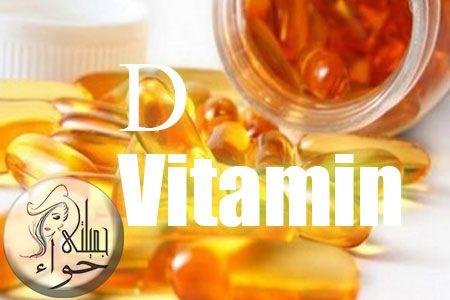 فوائد فيتامين د Vitamins Vitamin D Food