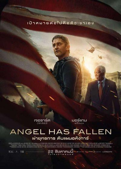 Angel Has Fallen 2019 ผ าย ทธการ ด บแผนอห งการ Full Movies