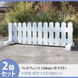 ペットフェンス150cm ホワイト 2個セット 木製 ミニ ピケットフェンス フェンス ペットサークル ペットケージ ペット 犬 木製 柵 庭 小型犬フェンス 犬 フェンス ペット 犬 柵 庭