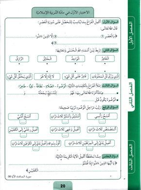 2eme Annee Primaire Exercices Divers Dzexams Learn Arabic Alphabet Learn Arabic Language Learning Arabic