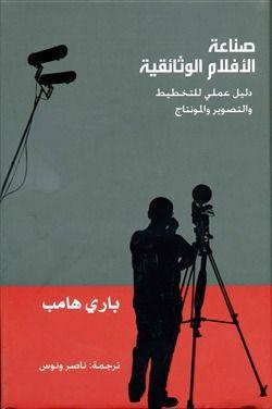 كتاب صناعة الأفلام الوثائقية دليل عملي للتخطيط و التصوير و المونتاج Cover Image Goodreads Arabic Books Got Books Book Worth Reading