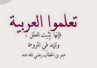 حكم عن اللغة العربية اقوال وعبارات عن اللغة العربية Phone Quotes Words Arabic Quotes