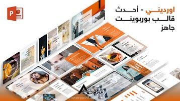أهرامات قالب بوربوينت عربي متعدد الاستخدام جاهز للتعديل عليه ادركها بوربوينت Templates