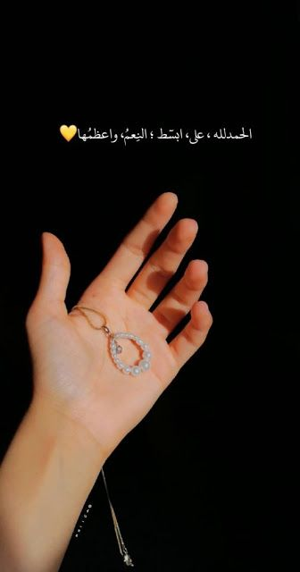 الحمدلله على ابسط النعم واعظمها تويتر Arabic Tattoo Quotes Iphone Wallpaper Quotes Love Islamic Love Quotes