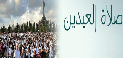 صلاة العيدين Islam Concert