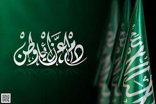 صور اليوم الوطني السعودي 1442 خلفيات تهنئة اليوم الوطني للمملكة العربية السعودية 90 September Images Happy National Day Image