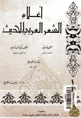 أعلام الشعر العربي الحديث أحمد شوقي وأبو شادي والخوري Pdf Pdf Books Books Pdf
