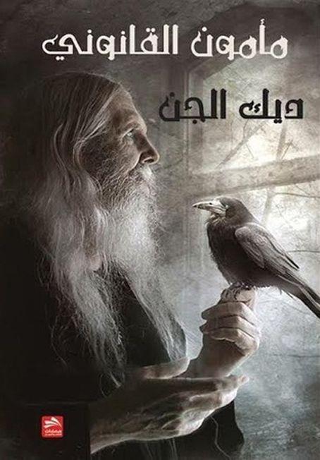 كتاب مأمون القانوني ديك الجن Arabic Books Pdf Books Reading Books To Read