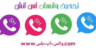 تحميل واتساب احمد الشيخ Shwhatsapp اخر تحديث مع ميزة تغيير شكل الايقونة والكثير من الميزات الاخرى Pinterest Logo Tech Company Logos Company Logo