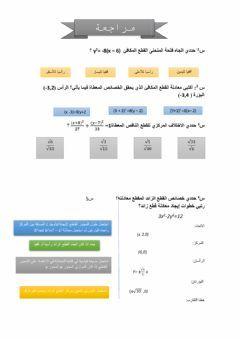 ورقه عمل Language Arabic Grade Level المرحلة الثانويه School Subject الرياضيات Main Content الضرب Other Conten Online Workouts Worksheets Online Activities