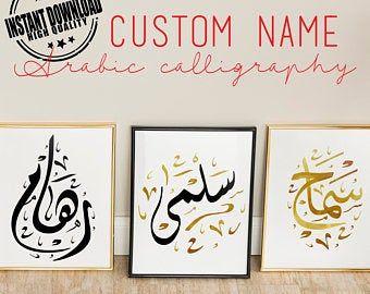 Custom Arabic Calligraphy Couples Names Printable Wall Art Etsy Printable Wall Art Etsy Name For Instagram Customized Couple Gift