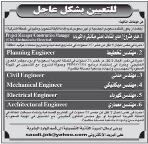 Need Civil Engineer In Ksa Visa Not There 31 05 2018 Civil Engineering Engineering Electrical Engineering