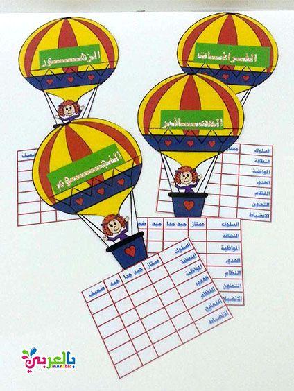 افكار لوحة تعزيز السلوك الايجابي للطلاب لوحات تعزيز سلوك الطالب بالعربي نتعلم School Photo Booth Ideas Kids Education Alphabet Activities