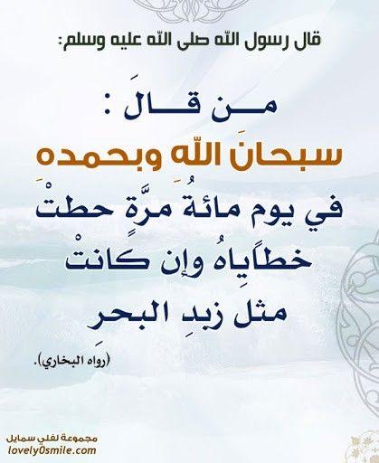 Pin By Reem Al Yaseen On لا الله الا الله Math Spirituality Math Equations