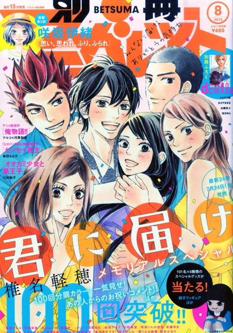 Kimi ni Todoke featured on the cover of Betsuma's magazine and official wallpapers (mobile and desktop), celebrating the chapter of the serie. Kimi Ni Todoke, Free Prints, Wall Prints, Poster Prints, Poster Wall, Manga Anime, Anime Art, Anime Kiss, Collage Mural