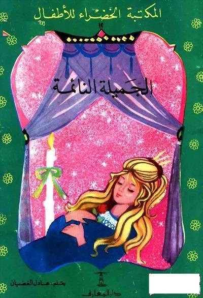 قراءة و تحميل كتاب الجميلة النائمة Pdf Aurora Sleeping Beauty Disney Characters Ebook