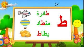 حروف اللغة العربية حرف ط Mario Characters Character Fictional Characters