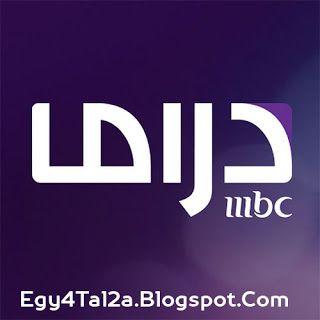 قناة ام بي سي دراما Mbc Drama بث مباشر In 2021 Mbc Drama Tv Online Free Tv Channel