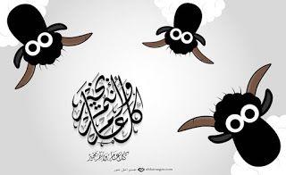 صور العيد الكبير 2020 تصفح بطاقات تهنئة العيد الأضحى المبارك Eid Photos Minnie Minnie Mouse