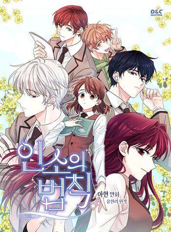 Every Novel Has The Usual Cast A Gorgeous Heroine Handsome Boys