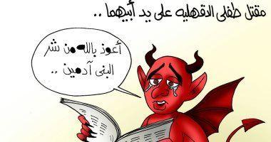 الخبر غير متاح Caricature Veil