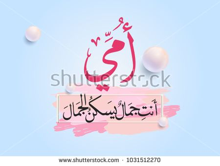 Arabic Calligraphy Slogan To Celebrate Mothers Day In 21st Of March Translated My Mother What A Beauty You Are Immagini Calligrafia Araba Free