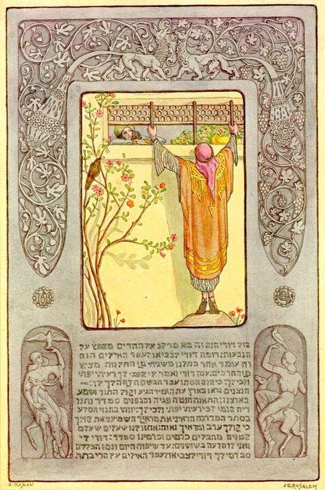 Song Of Solomon 2 8 17 Zeev Raban Histoire Biblique Ancien Testament Biblique