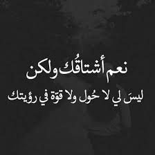 نعم أشتاقك Wonder Quotes Movie Quotes Funny Arabic Love Quotes